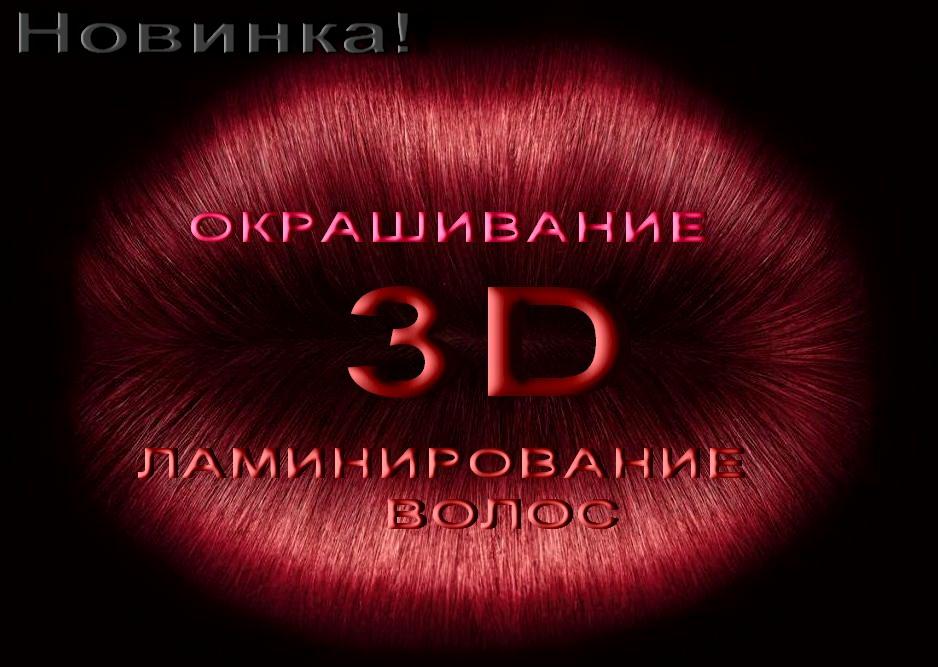 ЛАМИНИРОВАНИЕ ВОЛОС 3D
