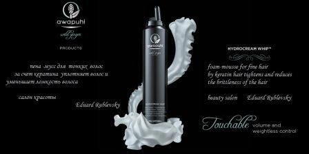 NEW керапластика волос в салоне красоты Эдуард Рублевский